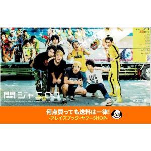 関ジャニ∞ FC会報 VOL.18|arraysbook