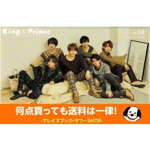 King & Prince [キンプリ] FC会報 VOL.04|arraysbook