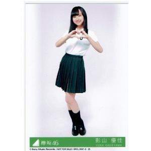 影山優佳(日向坂46) 公式生写真/風に吹かれても Type-D(欅坂46ロゴ)|arraysbook