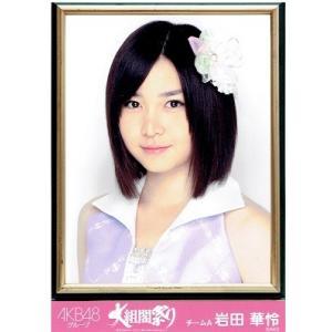 岩田華怜(AKB48) 公式生写真/大組閣祭り|arraysbook