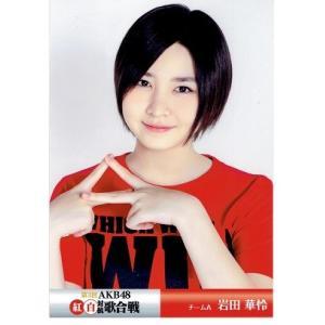 岩田華怜(AKB48) 公式生写真/第3回 AKB48紅白歌合戦|arraysbook