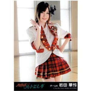 岩田華怜(AKB48) 公式生写真/ハートエレキ|arraysbook