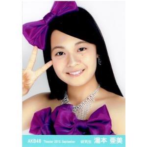 湯本亜美(AKB48) 公式生写真/Theater 2013.September|arraysbook