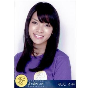 秋元才加(AKB48) 公式生写真/薬師寺奉納公演 夢乃花びらたち|arraysbook