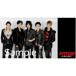 SMAP FC会報 jfc101&102(合併号)|arraysbook