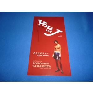 You and J  FC会報 no.25/特集:山下智久 あしたのジョー|arraysbook