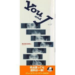 You and J  FC会報 no.27/特集:関ジャニ∞/テゴマス 2011神宮外苑花火大会ライブ|arraysbook