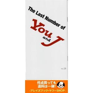 You and J  FC会報 no.28/最終号/テゴマスのまほう、EIGHT×EIGHTER(関ジャニ∞)他|arraysbook