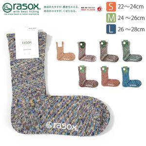 (ラソックス) rasox 靴下 ソックス メンズ レディース (CA060LC35)