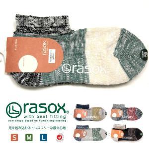 (ラソックス) rasox 靴下 ショートソックス メンズ レディース (CA101AN01) 2016 秋冬