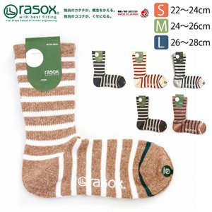 (ラソックス) rasox 靴下 ソックス レディース メンズ (CA130CR01)