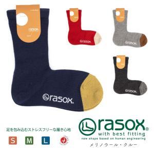 ラソックス rasox 靴下 ソックス メリノウール・クルー メンズ レディース (ca182cr0...