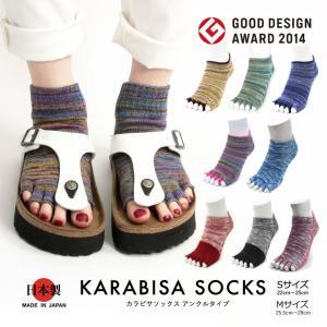 (カラビサソックス)KARABISA SOCKS 5本指ソックス 5本指靴下 ショートソックス レディース メンズ (KBA)