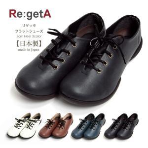 リゲッタ RegetA 靴 フラットシューズ レースアップ ...