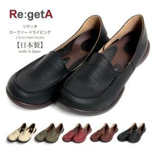 リゲッタ RegetA ローファー 靴 コンフォートシューズ...