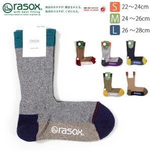 (ラソックス) rasox 靴下 ソックス レディース メンズ (SP140CR01)