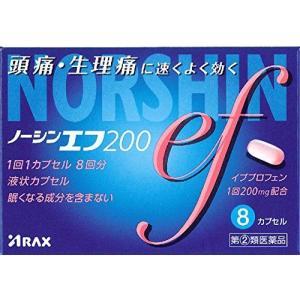【指定第2類医薬品】ノーシンエフ200 8カプセル...