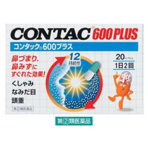 【指定第2類医薬品】コンタック 600プラス 20カプセル