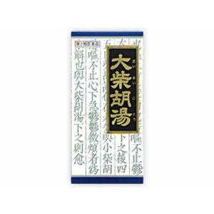 【第2類医薬品】大柴胡湯(だいさいことう)エキス顆粒クラシエ 45包