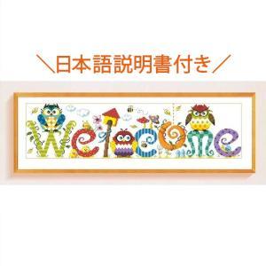 布サイズ(約):58x17cm  刺繍色数:23色 刺繍布:綿(白:図案印刷) 刺繍糸:綿 ステッチ...