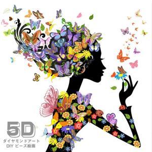 5D ダイヤモンド アート 刺繍キット 図案印刷 ビーズ絵画 モダン 蝶の女 DIY 手作り 手芸キ...