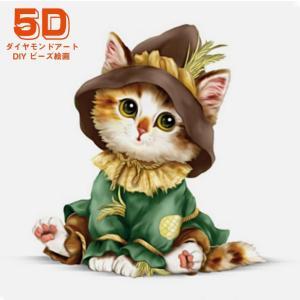 5D刺繍 ダイヤモンド アート クロスステッチキット 可愛い猫 ビーズ絵画 DIY 手作り モダン 手芸キット 壁飾り 図案 初心者 簡単 大人 子供向け 現代 インテリア|arsion