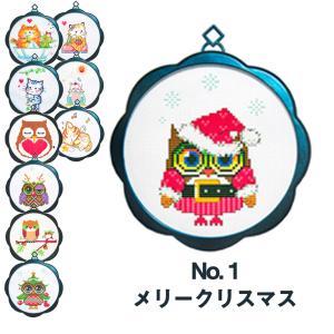 布サイズ(約):17X17cm  刺繍糸:綿 ステッチ数:74x74 刺繍布(図案印刷) ステッチ方...