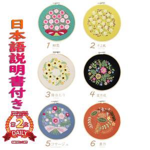 刺繍 キット 工芸 DIY 刺繍ツール 初心者 簡単 立体な刺繍へ 飾り刺繍 刺繍枠付き 家庭刺繍 ...