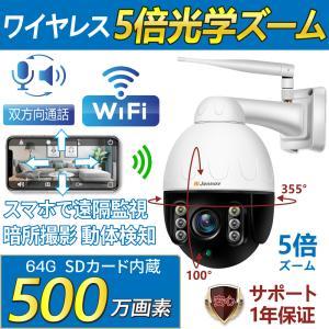 防犯カメラ ワイヤレス 5倍光学ズーム 500万画素 双方向音声 64GSDカード内蔵 工事不要 レコーダ不要 遠隔監視 暗視 動体検知 屋内屋外兼用 技術認証 1年保証|arsion