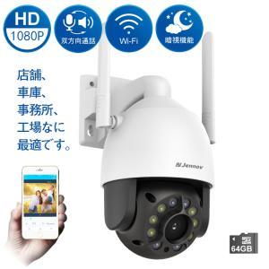 防犯カメラ ワイヤレス 1080P高画質 64GSDカード内蔵 2倍の容量圧縮 双方向通話 三つ暗視モード 動体検知 アラーム警報 遠隔監視 屋外対応 日本語説明書 家庭用|arsion