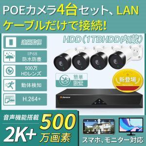防犯カメラ POE 4台 セット 2K+ 500万画素 高画質 音声録画 IP66 防水防塵 監視カメラ 1TB HDD 内蔵 最大4TBまで対応 工事不要 室内 屋外 昼夜モード知能切替|arsion