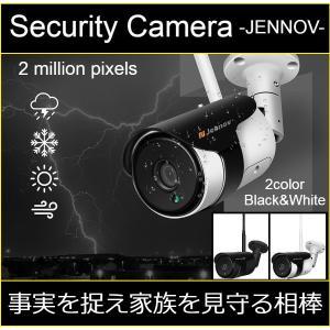 ワイヤレス 防犯カメラ 屋内外 200万画素 32G SDカード内蔵 監視カメラ JENNOV 音声付き録画 双方向音声 即時通話 動体検知 暗所撮影 遠隔制御 メール警報通知|arsion