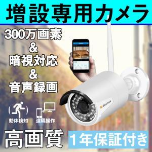 ワイヤレス 増設 専 用 防犯カメラ 200万画素 監視カメラ 業務用 Jennov 室内 屋外 1080p HD高画質 録画 IP66 防水防塵|arsion
