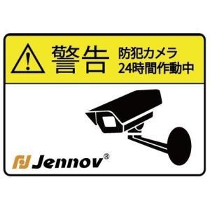 防犯ステッカー セキュリティ ステッカー 防犯シール 2枚  24時間作動中 A5サイズ 屋内屋外 防水素材 JENNOV|arsion