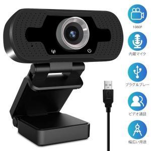 即納 Webカメラ マイク内蔵 1080P オートフォーカス ウェブカメラ ビデオ会議 Webcam...