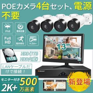 防犯カメラ 屋外 電源不要 4台セット PoE 給電 家庭用 有線 室内 500万画素 暗視 音声録画 遠隔監視 動体検知 ネットワークカメラ 監視カメラ 設置簡単|arsion