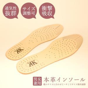インソール 中敷き サイズ調整可能 衝撃吸収 革靴 本革インソール 底の薄い靴 ウォーキング24〜27cm メンズ レディース 通気性抜群 疲れ感じない シューケア|arsion