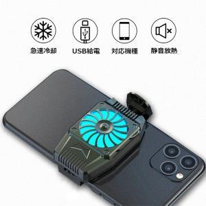 スマホクーラー 冷却グッズ 実況専用 小型 USB充電式 冷却 クーラー 静音 3秒急速冷却 ラジエーター 半導体冷却 伸縮式クリップ 散熱効果抜群 4-5時間の連続回転|arsion