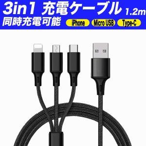 充電ケーブル 1m 3in1 iPhone充電 Android充電 Lightning Micro ...