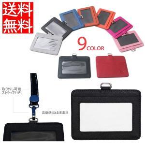 定期入れ パスケース 社員証 ネームホルダー IDカードホルダー カードケース メンズ レディース ストラップ セット 本革製 9色 ICカード入れ 横 薄型 スリム|arsion
