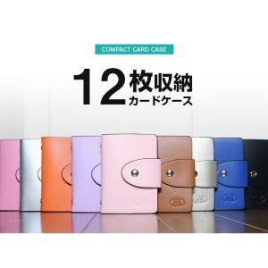 カードケース 12枚収納 全9色 磁気防止 薄型 レザー スリム カード入れ 男女兼用 シンプル おしゃれ 収納簡単 送料無料|arsion