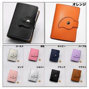 カードケース カード入れ 26枚収納 全8色 磁気防止 レザー 薄型 大容量 スリム メンズ レディース 送料無料|arsion