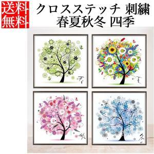 クロスステッチ 刺繍 キット 春夏秋冬 四季 4枚セット 図柄印刷 樹 木 花 植物 図案 居間 リビング 飾り 雰囲気一新