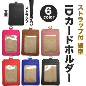 ※ストラップの色は本体と同じ色になります。  【素材】 本体:合成レザー ストラップ:合成レザー  ...