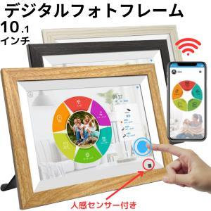 wifi デジタルフォトフレーム 10.1インチ タッチパネル 人感センサー 自動オンオフ 16GB...