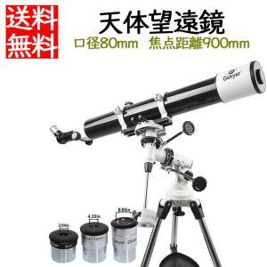 天体望遠鏡 屈折式 赤道儀 口径80mm 焦点距離900mm 三脚付き 初心者と子供向け