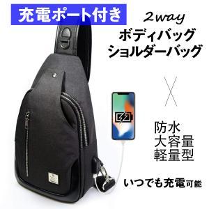 バッグで携帯充電 ショルダーバッグ ボデーバッグ 2Wayバッグ かばん 斜め掛け メンズ モバイルバッテリー ワンショルダー シンプル 軽量 人気 通勤通学|arsion