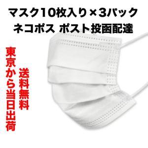 マスク 在庫あり 東京出荷 ネコポス 送料無料 30枚入り 大人用 ウイルス 花粉 3層構造 PM2...