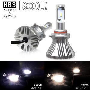 LED ヘッドライト フォグランプ 2本入り 8F-HB3 12V車用 車検対応 ファンレス 8000lm ハイビーム用 ノイズ対策済み 6500K 角度調整 ヒートシング放熱|arsion