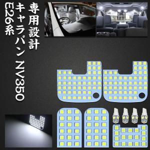 opplight ルームランプ 日産 LED ホワイト NV350キャラバン E26 NISSAN CARAVAN NV350 E26系 GX DX 室内灯 専用設計 爆光 6000K 白 電球色 カスタムパーツ arsion